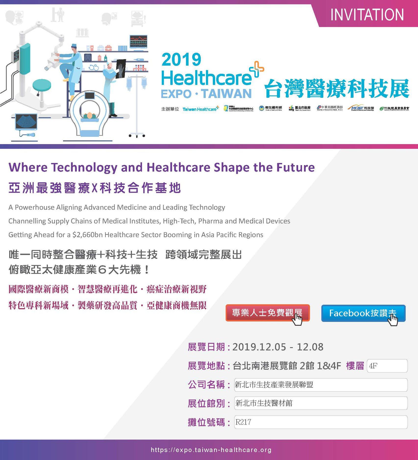 新北生技醫材館-台灣醫療科技展2019