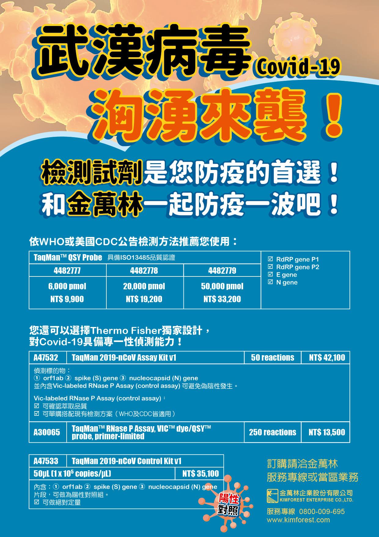 武漢病毒檢測試劑DM_A4_第4版(雙面)-01